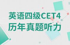 英语四级CET4历年真题极速快3平台-大发快3娱乐平台