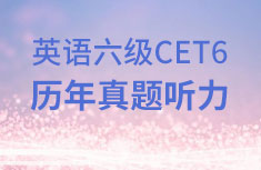 英语六级CET6历年真题听力
