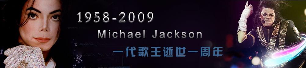 迈克尔杰克逊逝世一周年
