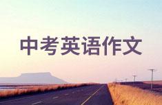 中考英語作文